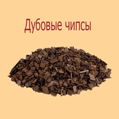Дубовые чипсы