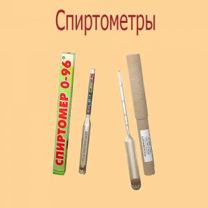 Спиртомер купить в Томске